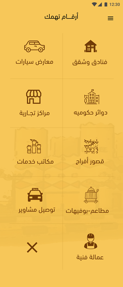 موقع دليل للبحث عن السيارات و العقارات و المطاعم