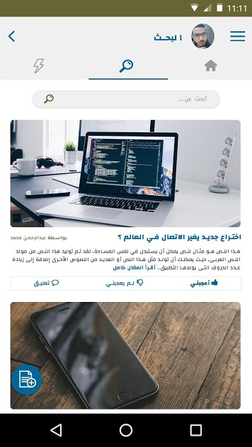 تطبيق مدونة