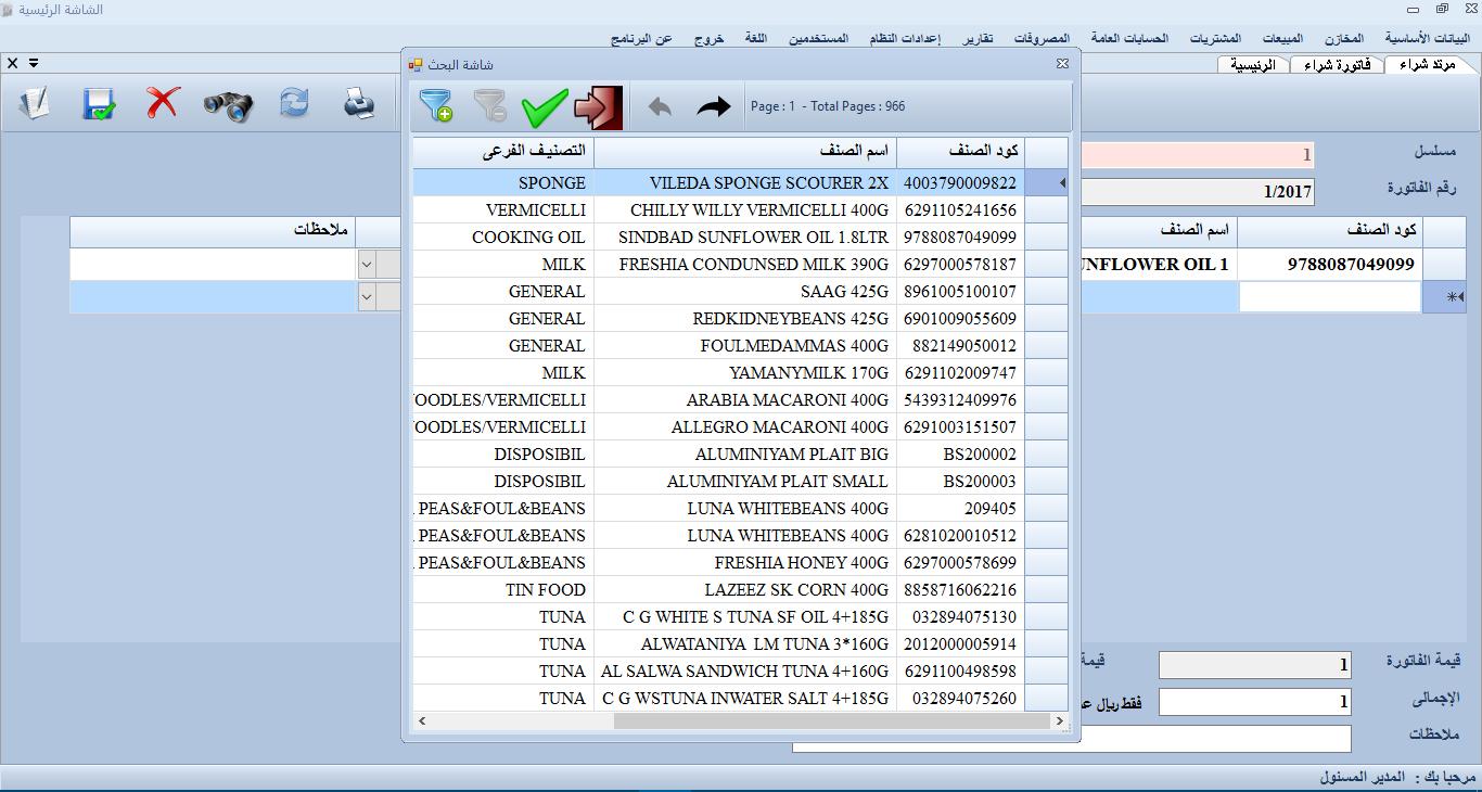 برنامج حسابات